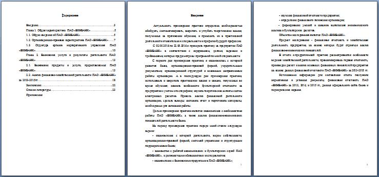 Отчет по практике в бинбанке 9827
